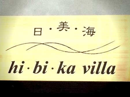 hi・bi・ka  villa ~日・美・海~