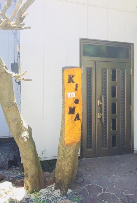 玄関/きまま KimaMA